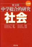 初中综合的研究社会3订版[大野新][中学総合的研究社会3訂版 [ 大野新 ]]