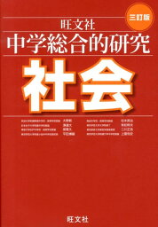 中学総合的研究社会3訂版 [ 大野新 ]