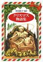 クリスマス物語集改装版 世界の家庭で読みつがれている [ 中村妙子 ]