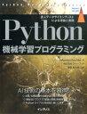 Python機械学習プログラミング [ セバスチャン・ラシュカ ]