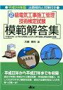 2級電気工事施工管理技術検定試験模範解答集 平成28年版 [ 大嶋輝夫 ]