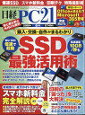 日経 PC 21 (ピーシーニジュウイチ) 2020年 06月号 雑誌