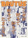 BRUTUS (ブルータス) 2020年 6/15号 [雑誌]