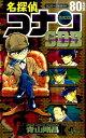 名探偵コナン80+PLUS Super Digest Book [ 青山剛昌 ]