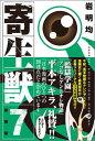 寄生獣(7)新装版 (KCデラックス アフタヌーン) [ 岩...