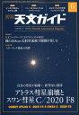 天文ガイド 2020年 06月号 [雑誌]