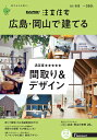 SUUMO注文住宅 広島・岡山で建てる 2020春夏号