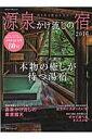 源泉かけ流しの宿(2016)