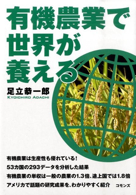 有機農業で世界が養える [ 足立恭一郎 ]