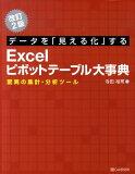 「能看见的化」做的Excel数据透视表大百科词典修订2版[寺田裕司]【要是books无论什么时候】数据[【ブックスならいつでも】データを「見える化」するExcelピボットテーブル大事典改訂2版 [ 寺田裕司 ]]