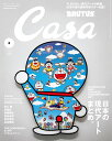 Casa BRUTUS (カーサ・ブルータス) 2020年 06月号 [雑誌]