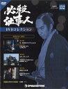 隔週刊 必殺仕事人DVDコレクション 2020年 6/16号 雑誌