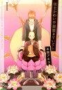 坊主かわいや袈裟までいとし(1) (花丸コミックス・プレミアム) [ 本間アキラ ]