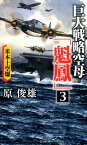 巨大戦略空母「魁鳳」(3) 米本土空爆 (ヴィクトリーノベルス) [ 原俊雄 ]