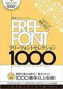 フリーフォントセレクション1000 デザインの現場で役立つ ([テキスト])