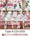 【楽天ブックス限定先着特典】バグっていいじゃん (Type-A CD+DVD) (生写真付き) [ HKT48 ]