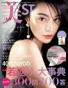 美ST (ビスト) 2020年 06月号 [雑誌]