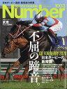 Sports Graphic Number (スポーツ・グラフィック ナンバー) 2020年 6/4号 [雑誌]