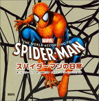MARVEL スパイダーマンの日常 THE WORLD ACCORDING TO SPIDER-MAN MARVEL [ ダニエル・ウォーレス ]