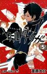 ワールドトリガー(5) (ジャンプコミックス) [ 葦原大介 ]
