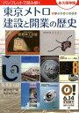 東京メトロ建設と開業の歴史 [ 東京地下鉄株式会社 ]