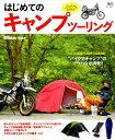 """はじめてのキャンプツーリング """"バイクでキャンプ""""のノウハウが満載!! (エイムック)"""