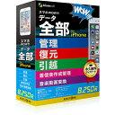 スマホWOW !!! データ全部 for iPhone (データ管理/データ復元/データ引越/着信音作成管理/音楽動画変換 永久無料アップデート)