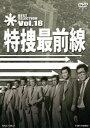 特捜最前線 BEST SELECTION Vol.18 二谷英明