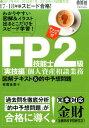 FP技能士2級[実技編]<個人資産相談業務> 図解テキスト&的中予想問題 (17-18年版 スピード