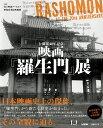 公開70周年記念 映画『羅生門』展 国立映画アーカイブ