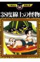 手塚治虫漫画全集(43)