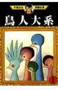 手塚治虫漫画全集(94)