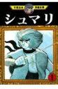 手塚治虫漫画全集(97)