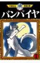 手塚治虫漫画全集(142)