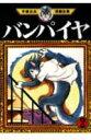 手塚治虫漫画全集(143)