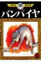手塚治虫漫画全集(144)
