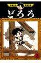手塚治虫漫画全集(149)