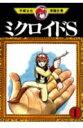 手塚治虫漫画全集(183)