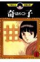手塚治虫漫画全集(197)