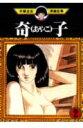 手塚治虫漫画全集(198)