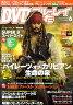 DVD&ブルーレイでーた 2011年 06月号 [雑誌]