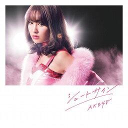 シュートサイン (通常盤 CD+DVD Type-A) [ AKB48 ]
