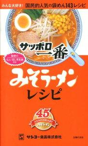 サッポロ一番みそラーメンレシピ