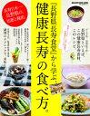 健康長寿の食べ方。 (Magazine house mook) [ マガジンハウス ]