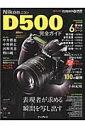 Nikon D500完全ガイド