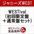 WESTival (初回限定盤+通常盤セット)