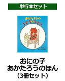 【新品】【】おにの子あかたろうのほん(3冊セット)【漫画 全巻 買うならブックス】