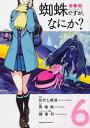 蜘蛛ですが、なにか? (6) (角川コミックス...