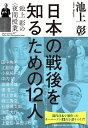 日本の戦後を知るための12人 池上彰の〈夜間授業〉 [ 池上 彰 ]