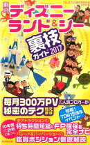 東京ディズニーランド&シー裏技ガイド(2017)